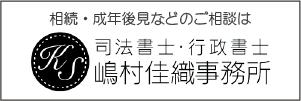 嶋村佳織事務所